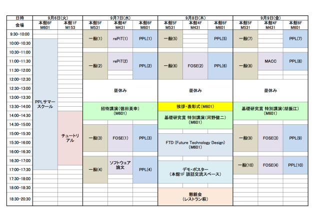 timetable0829.png